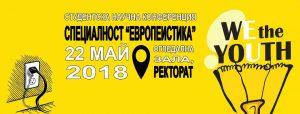 Studentska_konferentsiya